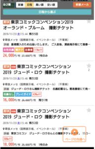 東京コミコン2019のチケストの出品状況
