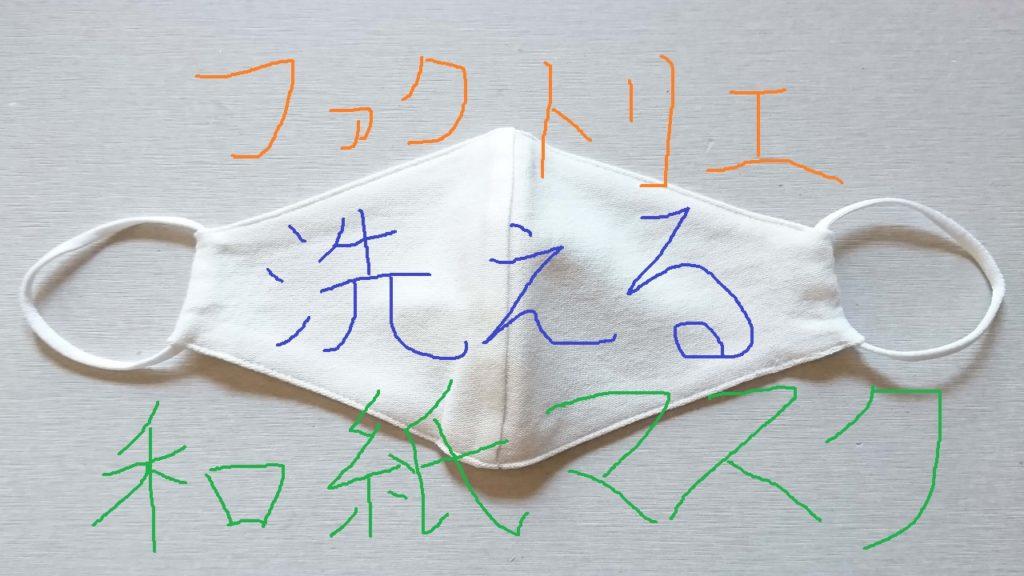 ファクトリエ洗える和紙マスク