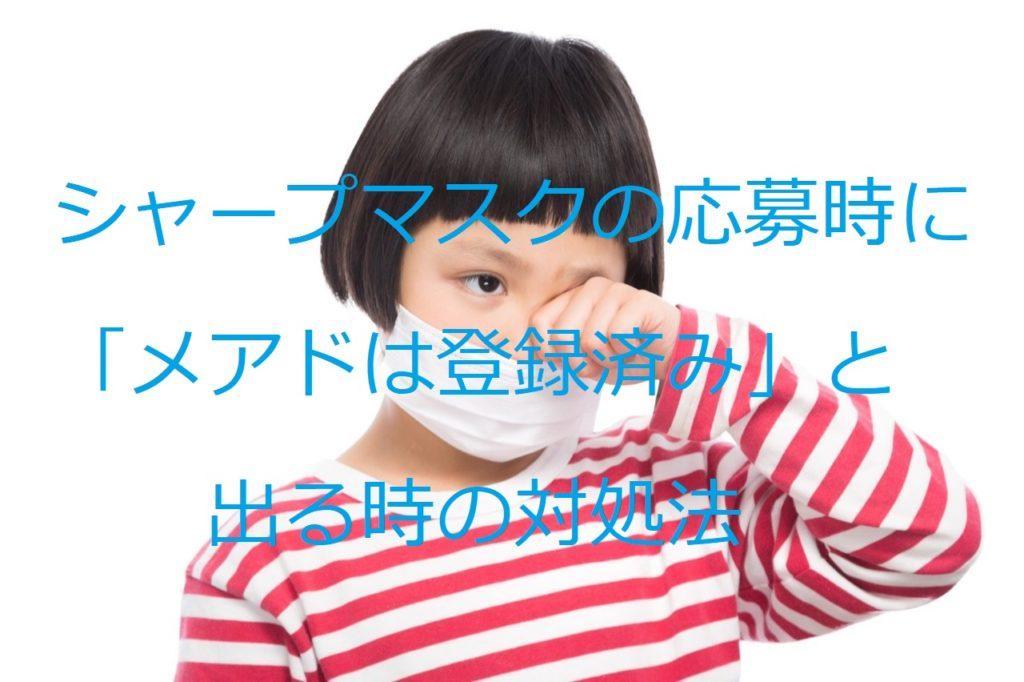 シャープマスク