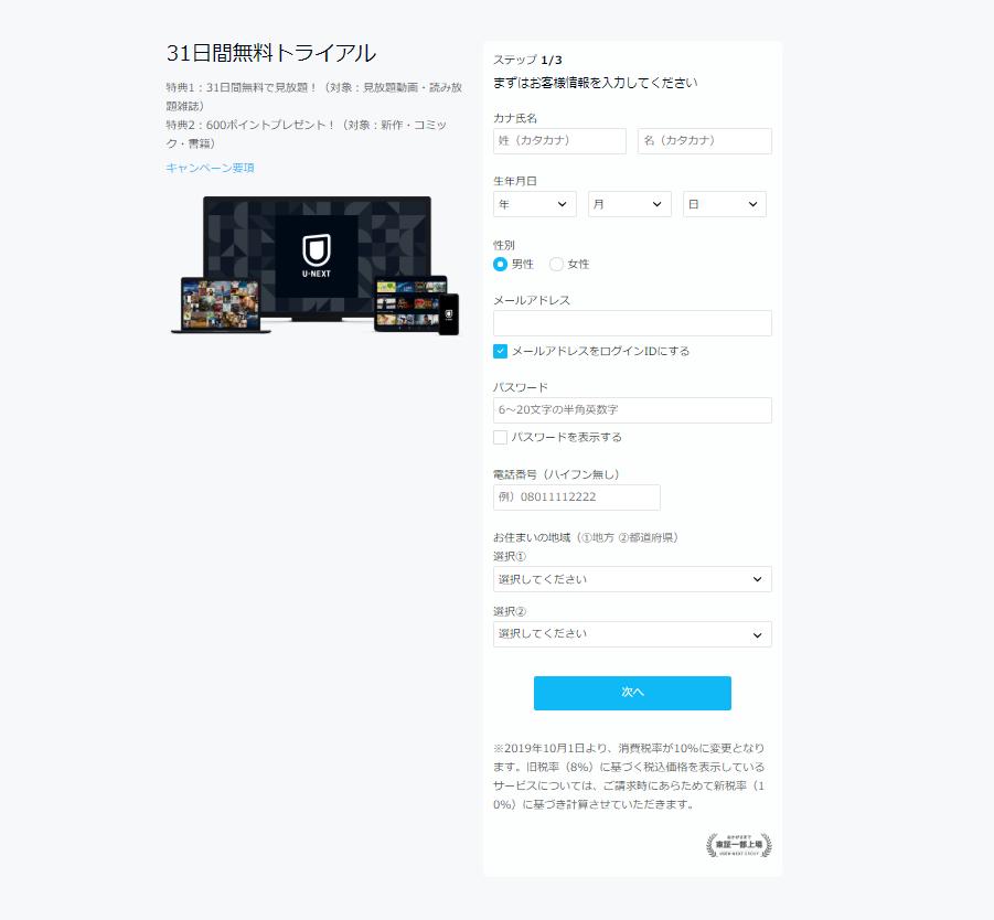 u-next会員登録フォーム