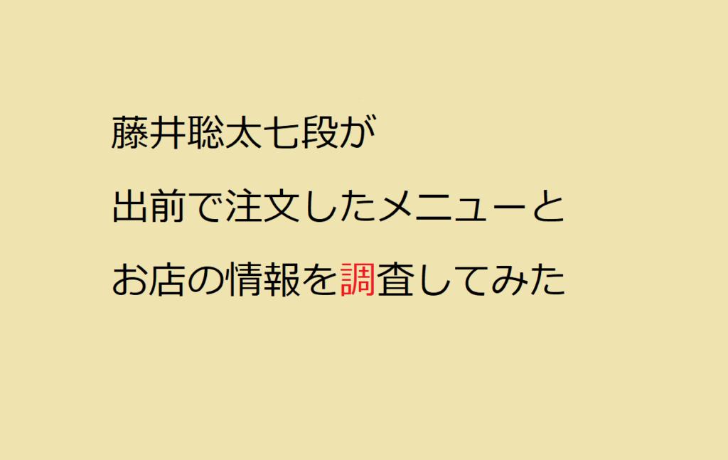 藤井聡太 出前 メニュー