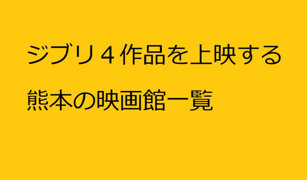 ジブリ4作品を上映する熊本の映画館