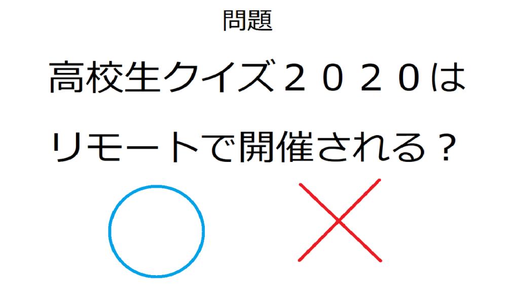 高校生クイズ2020アイキャッチ
